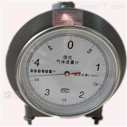 防腐湿式气体流量计