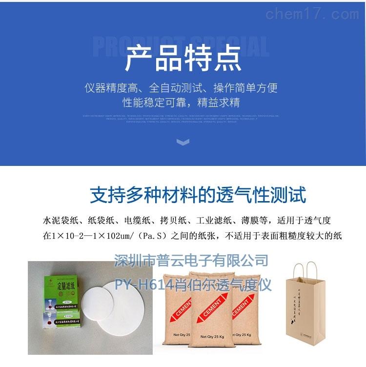纸张透气度仪 纸袋透气量仪 薄膜透气性仪深圳普云PY-H614透气度测试仪产品特点1