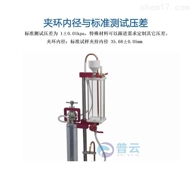 纸张薄膜透气度透气性试验仪PY-H614深圳普云