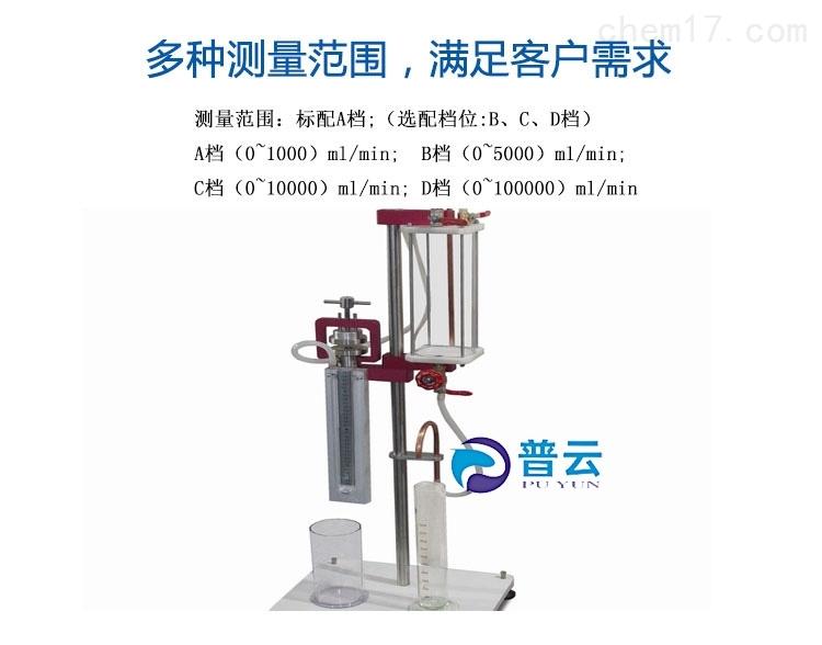 纸张透气度仪 纸袋透气量仪 薄膜透气性仪深圳普云PY-H614透气度测试仪产品特点3