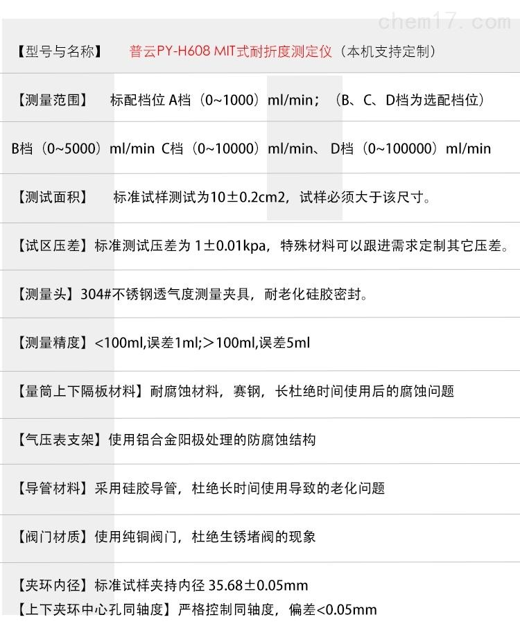 纸张透气度仪 纸袋透气量仪 薄膜透气性仪深圳普云PY-H614透气度测定仪技术参数