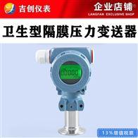 卫生型隔阂压力变送器厂家价钱 压力传感器