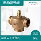 西门子电动二通阀VVG44.32-16