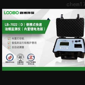 1直读式油烟检测仪 内置锂电池版