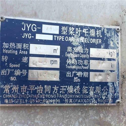 <strong>二手JYG系列空心桨叶干燥机大量购销</strong>