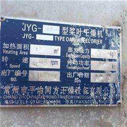 二手空心桨叶干燥机厂大量出售