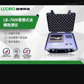 LB-7026型便携式油烟检测仪 *