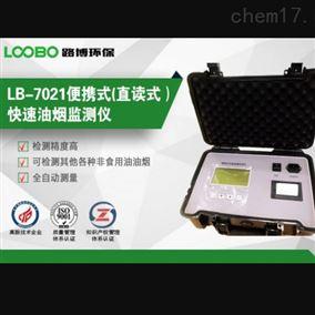 厂家现货直销 便携式直读式快速油烟监测仪