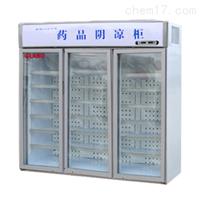 欧莱博  三开门药品阴凉柜 1260L制冷设备