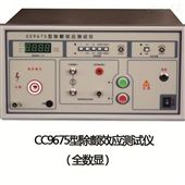 CC9675除颤效应测试仪