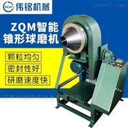 厂家生产矿用棒磨机实验室智能锥形球磨机
