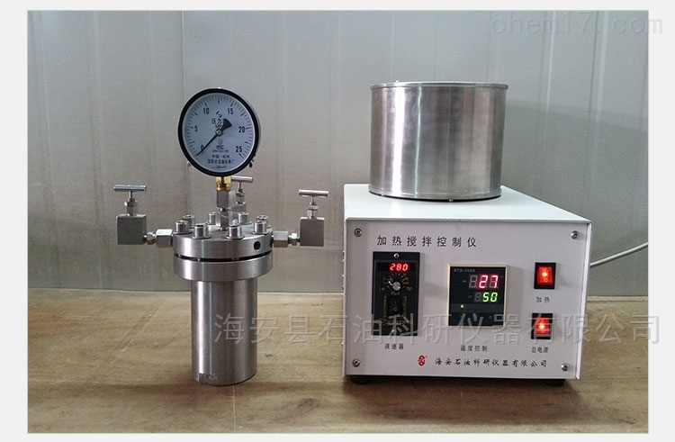 高压反应器带加热炉