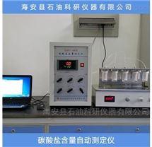 GMY-3A碳酸盐含量自动测定仪
