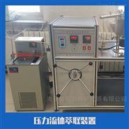 CO2超临界高压萃取装置
