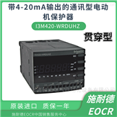 施耐德 三和EOCRI3M420-WRDUH电子式继电器