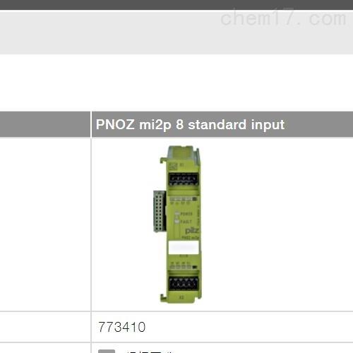 PILZ原装输入/输出模块