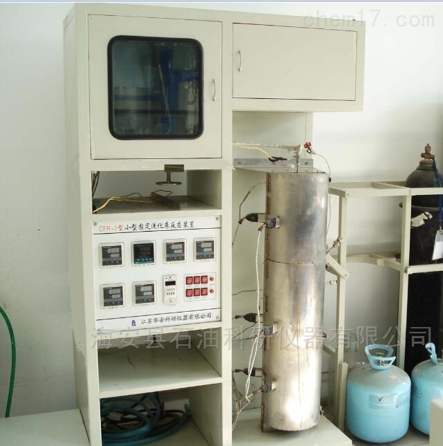 小型固定床流化床反应装置