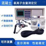 SSWY-810混凝土氯离子含量快速测定仪