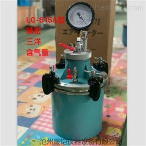 混凝土含气量测定仪(日本三洋式)