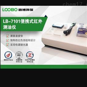 LB-7101红外分光法测油检测仪