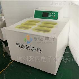 长春恒温解冻仪JTRJ-6D全自动血液融浆机