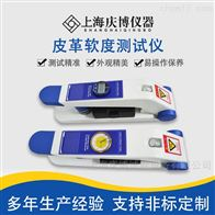 QB-8326皮革软度试验机软硬度皮革测试