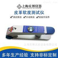 QB-8326IULTCS测试标准 皮革软硬度试验机