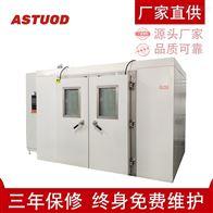 ASTD-GDW-3000大型高低温循环试验箱 厂家维护