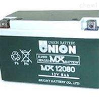 MX12080(12V8AH)友联铅酸蓄电池