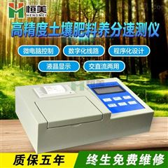 HM-Q800恒美土壤生态环境测试及分析评价系统设备