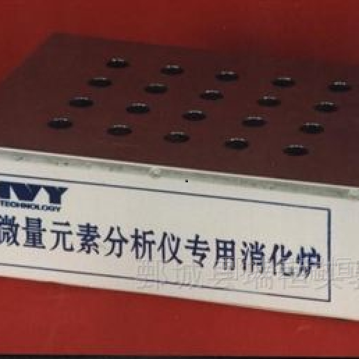 微量元素分析消化炉