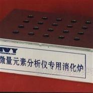 微量元素分析专用消化炉