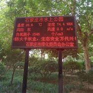 JYB-FY广东东莞森林公园气象负氧离子监测系统
