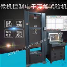 CMT微機控製電子萬能試驗機