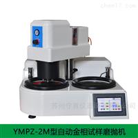 YMPZ-2M型自动金相试样研磨磨抛机