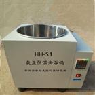 HH-S1數顯恒溫油浴鍋
