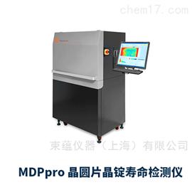 德国Freiberg--MDPproMDPpro晶圆片/晶锭寿命检测仪--少子寿命