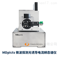 Freiberg-MDPictsMDP微波探测光诱导电流瞬态谱仪--少子寿命