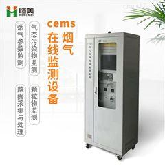 CEMS-1000cems烟气在线监测系统