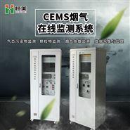 恒美煙氣排放自動監測設備