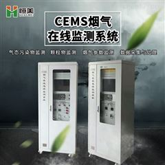 CEMS-1000恒美烟气排放自动监测设备