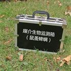 媒介生物(鼠蚤蜱蟎)監測箱   型號HL-MSZX
