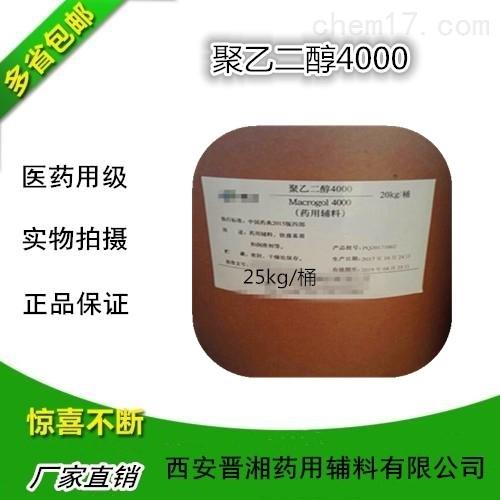 医药级聚乙二醇 各种型号现货 资质齐全