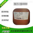 药用级聚乙二醇2000