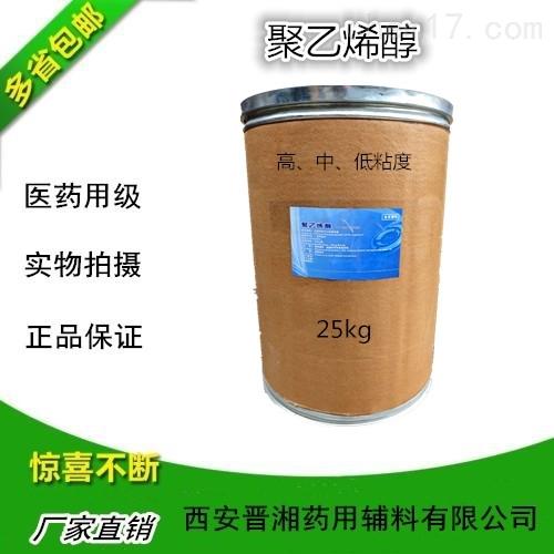 医药级聚乙烯醇 各种粘度现货 聚乙烯醇* 中 低粘