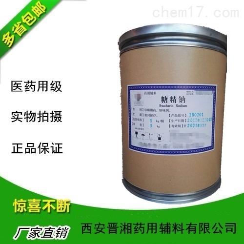 药用糖精钠 医用糖精钠 1kg小包装价格 25kg更优惠
