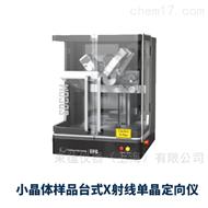 弗莱贝格--SDCOM小晶体样品台式X射线单晶定向仪
