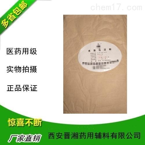 药用级水溶性淀粉 /袋 25kg/袋