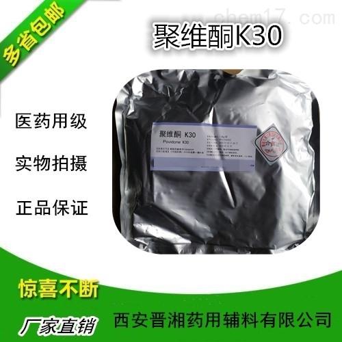 药用级聚维酮K30  符合CP2015版药典 有批件