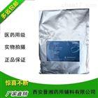 药用级羟苯甲酯 /25kg有批件羟苯甲酯